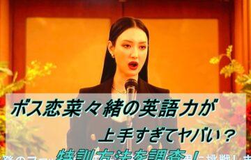 ボス恋 菜々緒 英語
