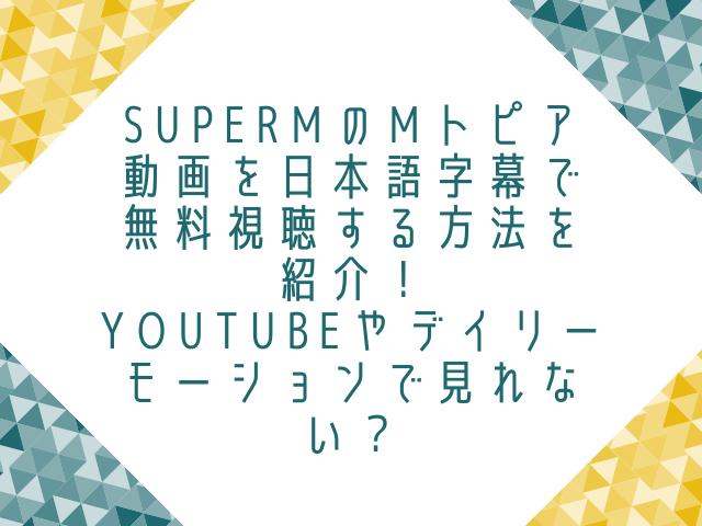 Superm Mトピア 動画 日本語字幕 無料視聴