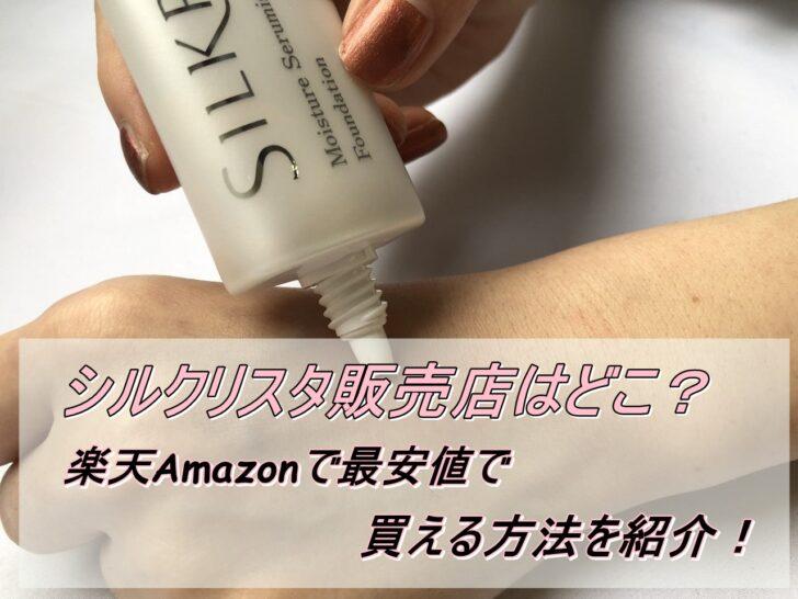 シルクリスタ 販売店 楽天 Amazon