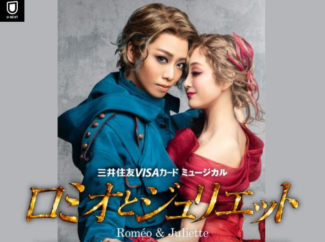 ロミオとジュリエット_U-NEXT