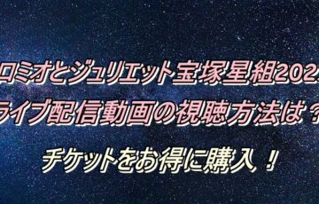 ロミオとジュリエット 宝塚  動画