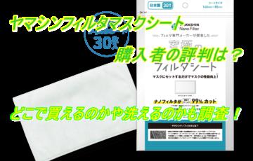 ヤマシンフィルタ マスクシート 評判