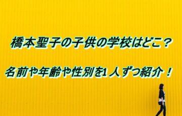 橋本聖子 子供 学校