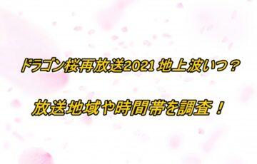ドラゴン桜 再放送 2021