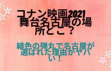 コナン 舞台 名古屋