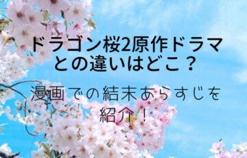ドラゴン桜 原作 ドラマ 違い