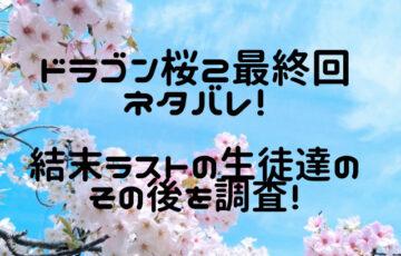 ドラコン桜2 最終回 ネタバレ