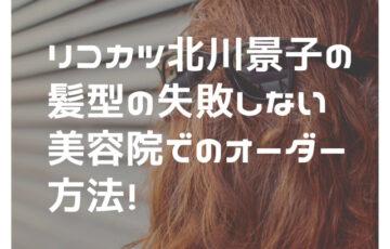 リコカツ 北川景子 髪型