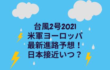 台風2号 2021 ヨーロッパ
