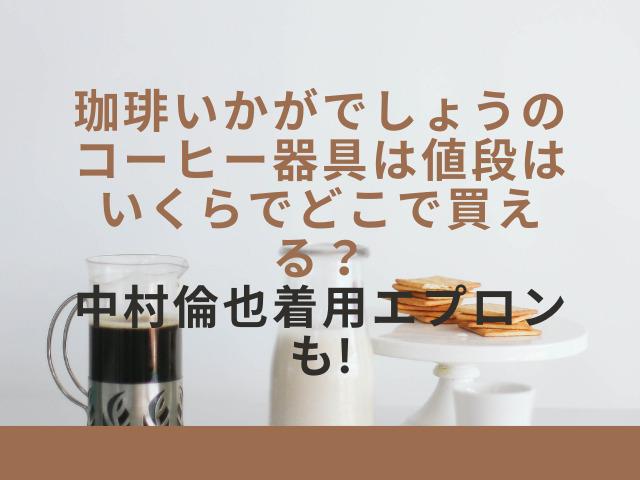 珈琲いかがでしょう 中村倫也 エプロン コーヒー器具