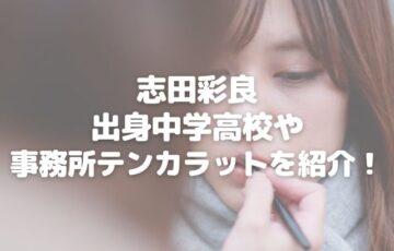志田彩良 出身中学高校 事務所