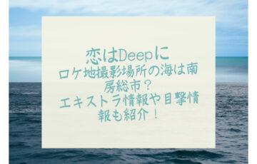 恋はDeepに 撮影場所 海