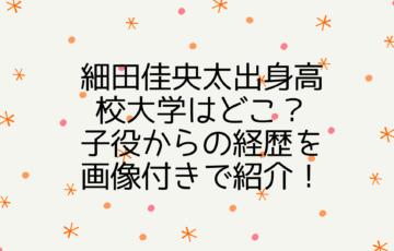 細田佳央太 高校