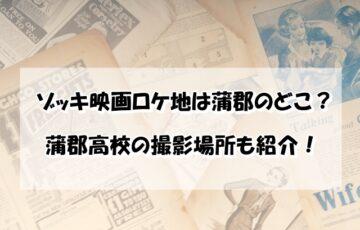 ゾッキ 蒲郡 ロケ地