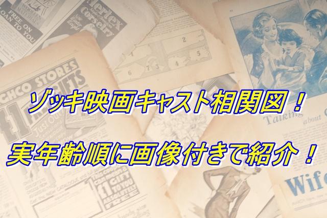 ゾッキ 映画 キャスト 相関図