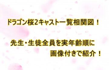 ドラゴン桜2 キャスト 相関図