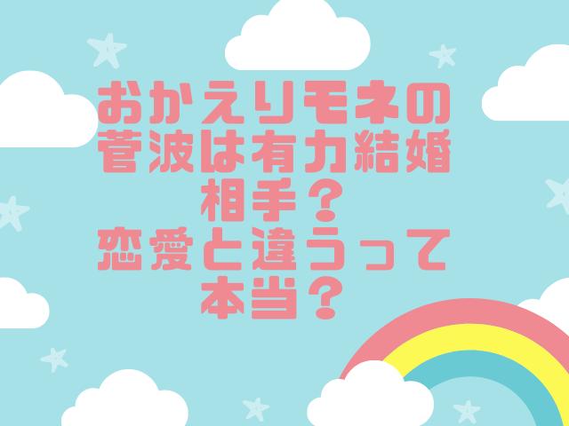 おかえりモネ 結婚相手 菅波
