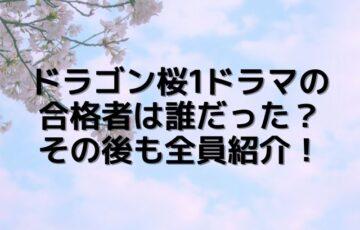 ドラゴン桜1ドラマ合格者