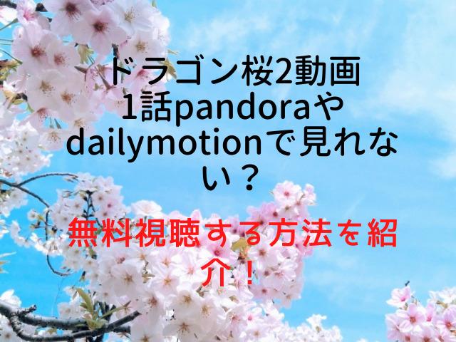 ドラゴン桜2 動画 1話 pandora