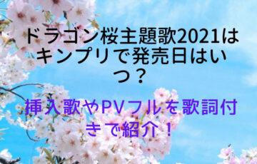 ドラゴン桜 主題歌 2021