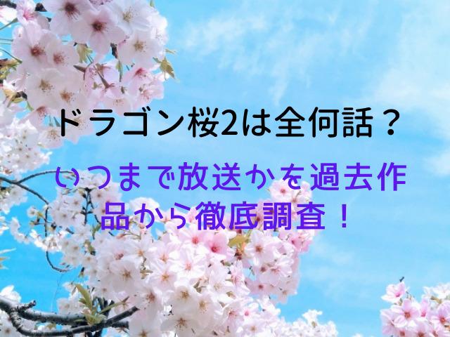ドラゴン桜 全何話?