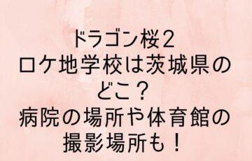 ドラゴン桜2  ロケ地 学校