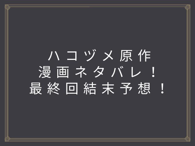 ハコヅメ 原作 ネタバレ