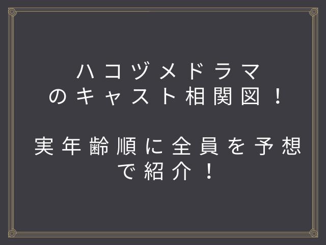 ハコヅメ キャスト 相関図