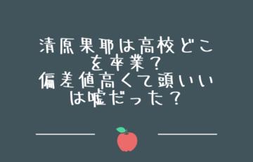 清原果耶 高校 どこ