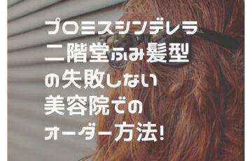"""""""プロミスシンデレラ 二階堂ふみ 髪型 """""""