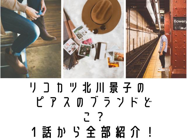 リコカツ 北川景子 ピアス