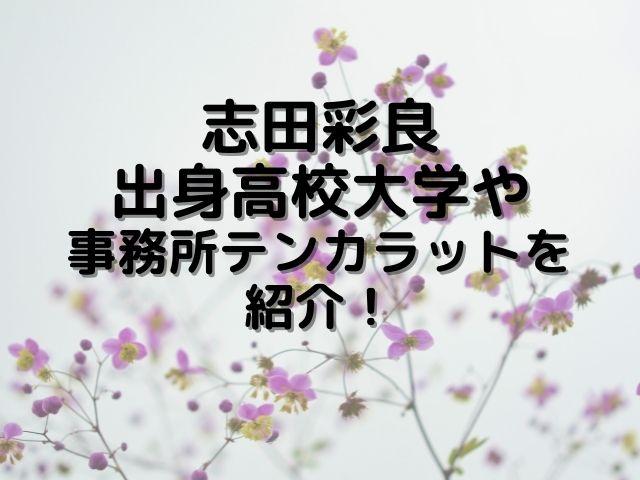 志田彩良 出身高校大学