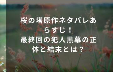 桜の塔 原作 ネタバレ