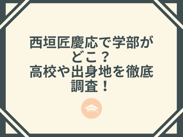 西垣匠 慶応 学部