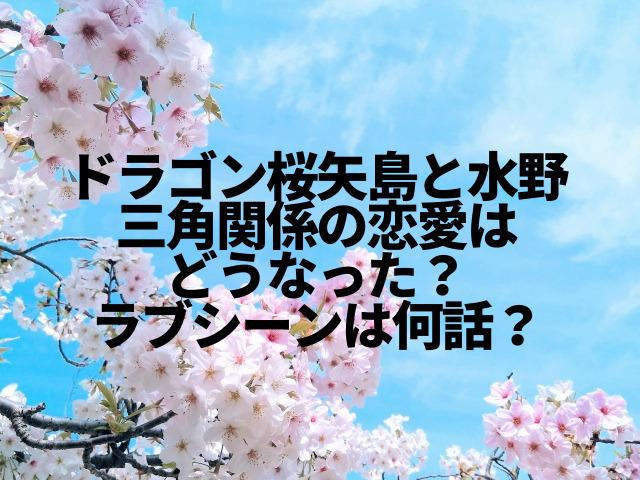 ドラゴン桜 矢島 水野 恋愛