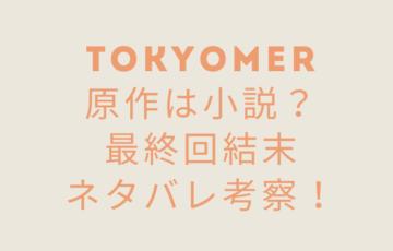 TOKYOMER 原作
